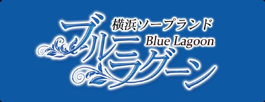 横浜ソープランド BlueLagoon